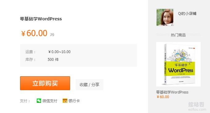 零基础学WordPress小店购买