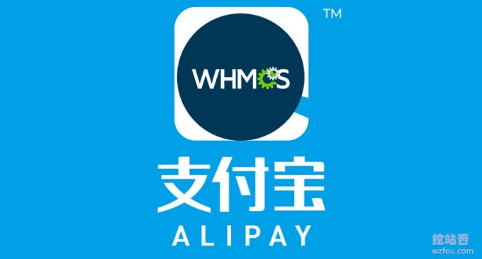 WHMCS支付网关-开源免费的WHMCS支付宝,微信和有赞插件安装与使用