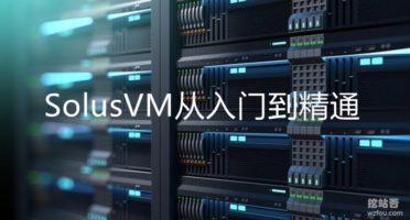 SolusVM从入门到精通-安装、使用和技巧
