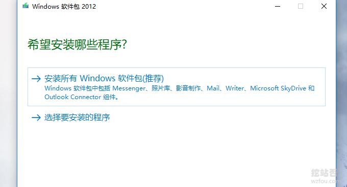 Windows Live Writer运行安装