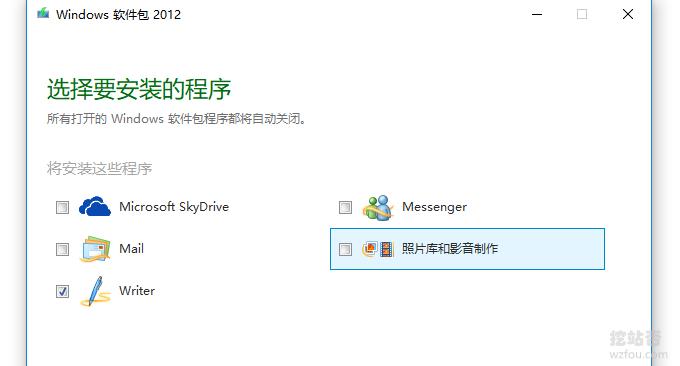 Windows Live Writer选择安装