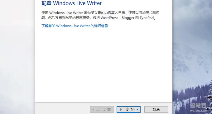 Windows Live Writer手动配置