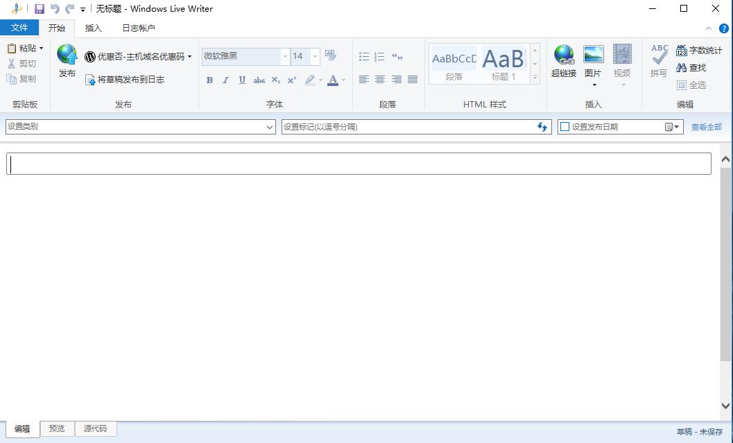 Windows Live Writer操作界面