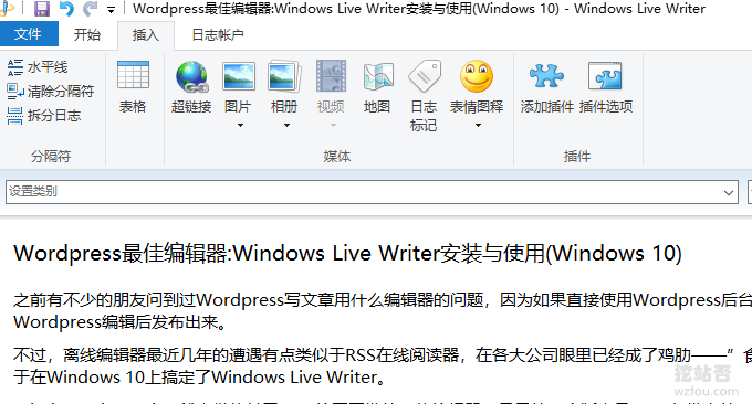 Windows Live Writer插入使用