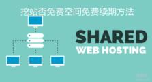 挖站否免费空间免费续期方法-美国中文Cpanel空间支持PHP和FTP
