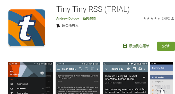 自建RSS阅读器手机客户端