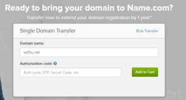 Name.com提交申请