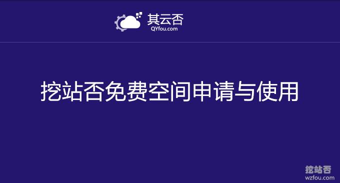 (第二期)挖站否免费空间申请与使用-美国Cpanel中文免费PHP空间