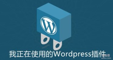 我正在用的WordPress插件-WP SEO,CDN,缓存,图片,邮件,论坛插件