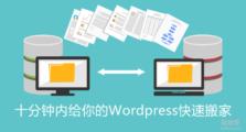 十分钟内给你的Wordpress快速搬家:一行代码+三个步骤