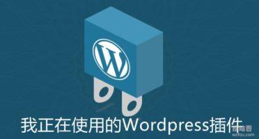 我正在使用的Wordpress插件-WP SEO,CDN,缓存,图片,邮件,论坛插件