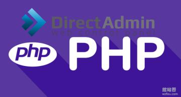 DirectAdmin安装多个PHP版本,配置Nginx和brotli压缩以及备份至FTP