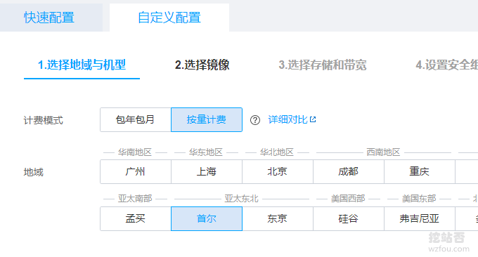 腾讯云韩国VPS选购