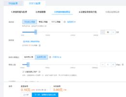 腾讯云韩国VPS选择带宽