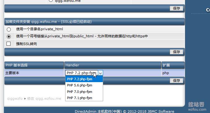 DirectAdmin安装多个PHP版本