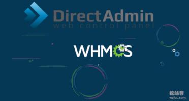 WHMCS和DirectAdmin面板整合方法-DirectAdmin安装方法以及使用教程