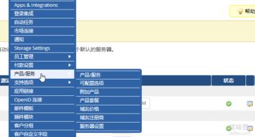 DirectAdmin WHMCS添加服务器