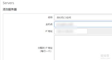 DirectAdmin WHMCS填写IP地址