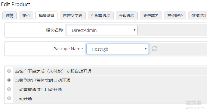 DirectAdmin WHMCS设置模块