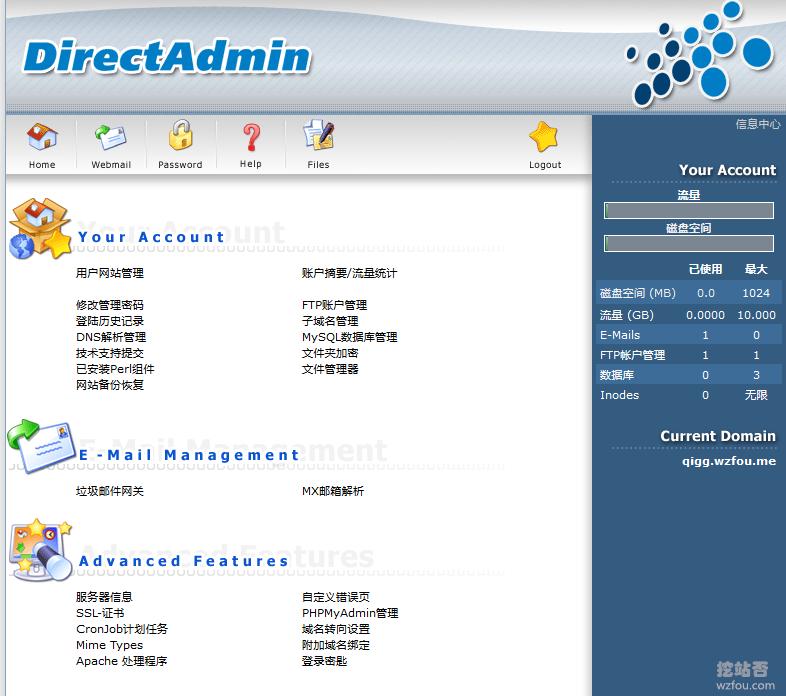 DirectAdmin中文面板