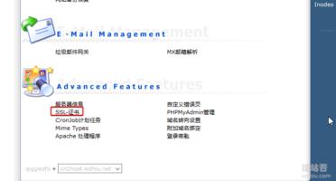 DirectAdmin SSL管理