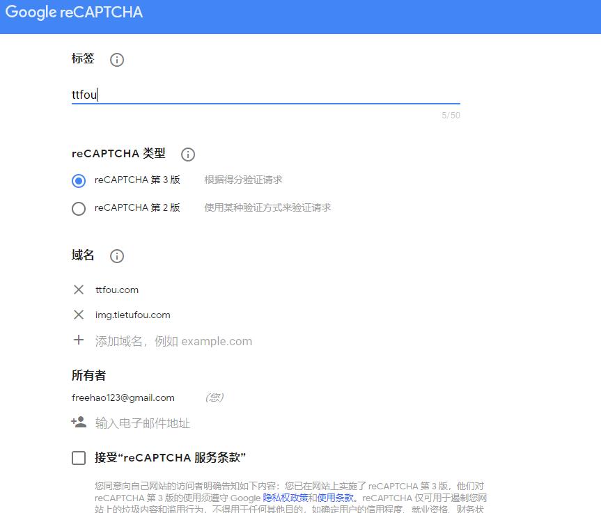 reCAPTCHA注册
