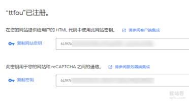 reCAPTCHA生成密钥