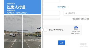WHMCS reCAPTCHA效果