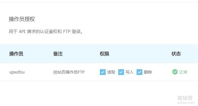 又拍云FTP授权用户