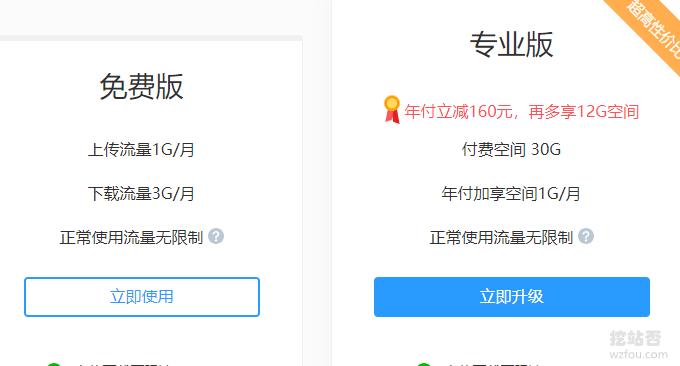 坚果云WebDAV免费额度