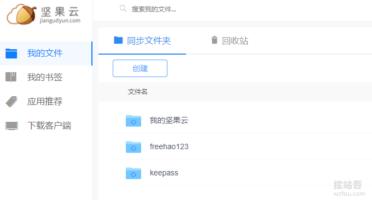 坚果云WebDAV速度快