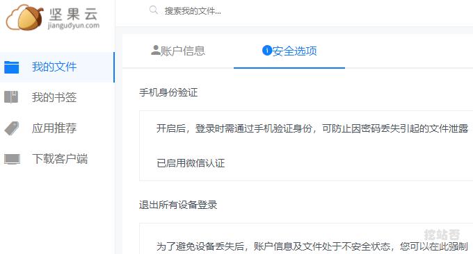 坚果云WebDAV安全选项