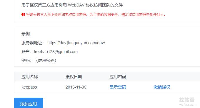 坚果云WebDAV密钥