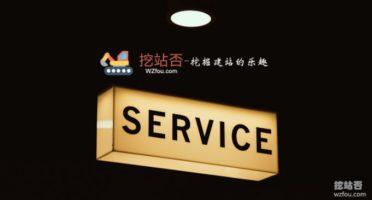 挖站否提供主机空间以及建站服务汇总-免费空间,免费CDN和付费VPS主机
