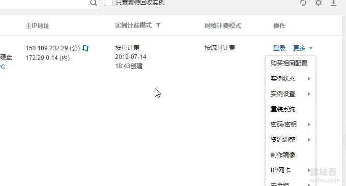 腾讯云韩国VPS重装系统