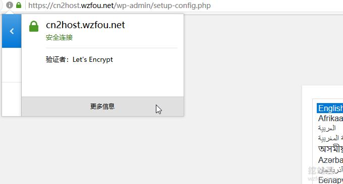 挖站否免费空间成功启用SSL