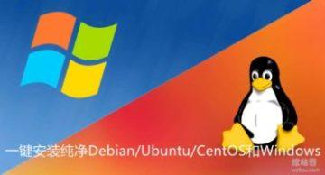 VPS一键安装纯净Debian/Ubuntu/CentOS和全自动DD安装 Windows
