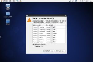 CentOS桌面系统中文