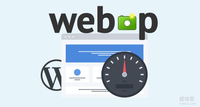 网站启用WebP格式图片-PHP和Nginx转化WebP格式和自适应浏览器