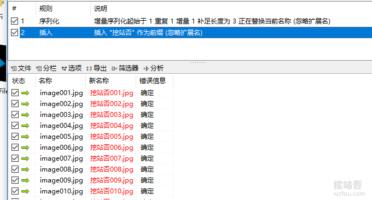 ReNamer支持中文