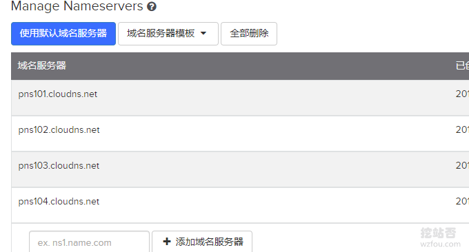ClouDNS修改NS服务器