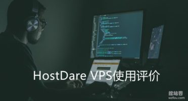HostDare VPS使用体验与评分