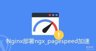 PageSpeed服务器优化神器-Nginx部署ngx_pagespeed模块和加速效果体验