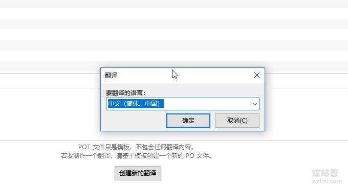 Poedit翻译中文