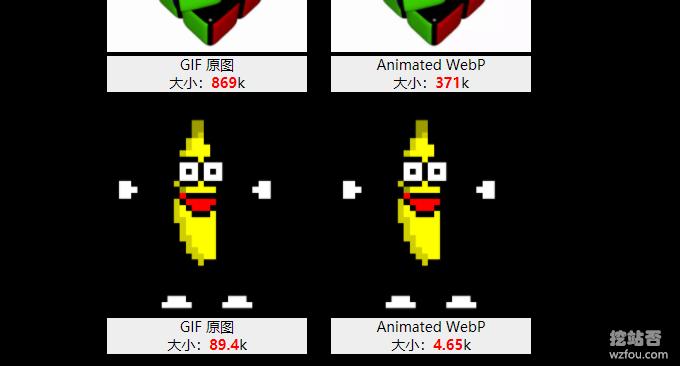 网站图片WebP格式动画