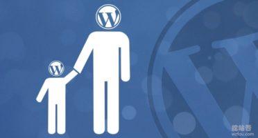Wordpress子主题创建与使用方法-防止主题升级导致修改过的CSS和代码失效