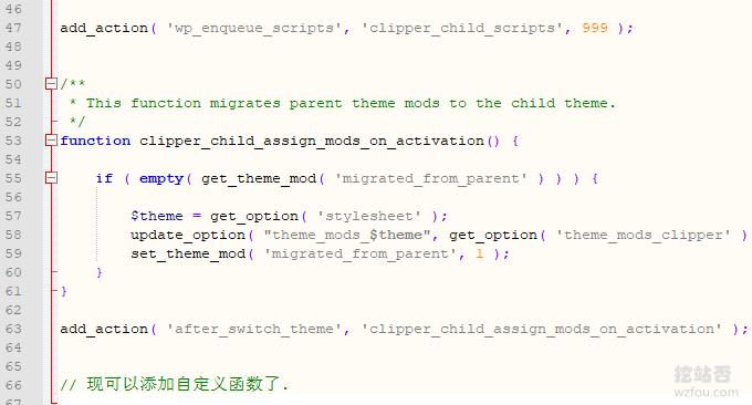新建functions.php