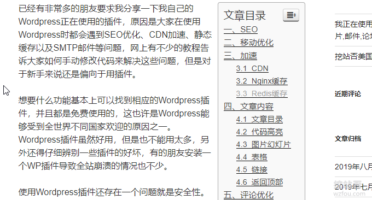 Easy Table of Contents效果