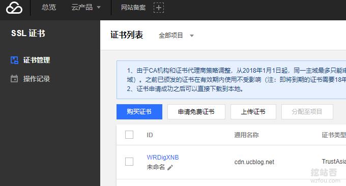 Gcorelabs CDN免费SSL证书