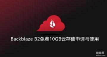 Backblaze B2免费10GB云存储申请与使用-接入Cloudflare CDN提速